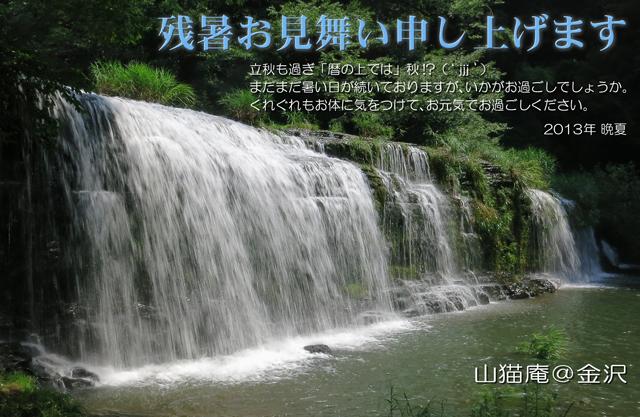 2013年残暑見舞(山猫庵).jpg