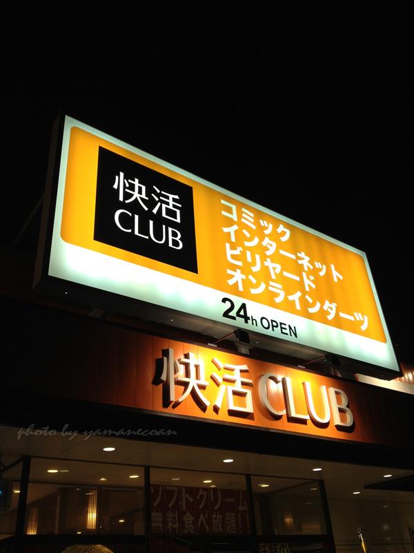 快活CLUB.jpg
