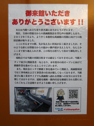 石ノ森04.jpg