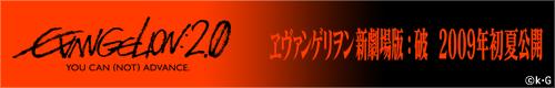 ヱヴァンゲリヲン新劇場版:破 2009年初夏公開